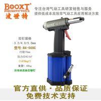 轻型不锈钢铆钉枪BOOXT厂家正品BX-500C气动拉钉枪抽芯铆钉枪包邮