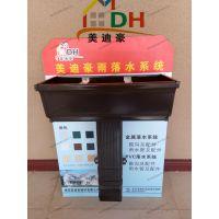 商河县彩铝雨水槽厂家美迪豪彩铝天沟落水槽落水系统系统直销