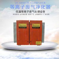等离子废气净化器 淬火废气处理设备 工业油烟净化器电炉烟气处理