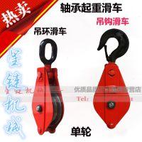 武汉厂家专业生产滑轮钩 起重滑车滑轮天轮 地轮 地揽轮 放线滑轮