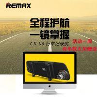 提供remax行车记录仪CX-03拍照监移动侦测停车监控170°角度1200万像素记录包邮