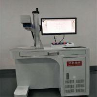 氧化铝激光镭雕机 金属激光打标机 焊接机
