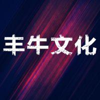西安秦南企业文化传播有限公司