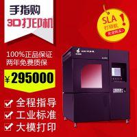 手指购现货sla3d打印机工业级sla光敏树脂光固化激光模型3d打印机