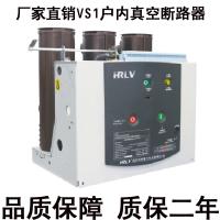 供应HLvs1(ZN63)-12户内高压真空断路器、高压断路