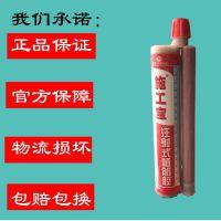广西南宁长期供应注射式植筋胶 粘接力强 高和牌 诚信厂家