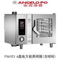 意大利进口ANGELOPO 安吉洛普FX61E3 6盘电智能蒸烤箱 六盘万能蒸烤箱