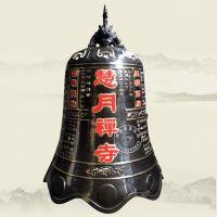供应宗教寺庙大铜钟 旅游场所定制各种小铜钟。