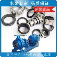 广一水泵/全一水泵的IS型清水离心泵的机械密封轴封水封 合金对合金 氟橡胶
