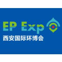 2017第三届西安国际环保产业博览会