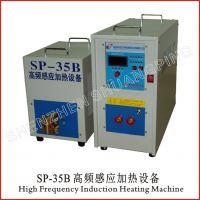 21年专注感应加热设备倾力推荐SP-35B高频焊机热处理淬火焊接设备 修改