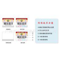 【新防伪-可变断笔技术】专业定制电码防伪标签