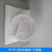南宁宾阳拦截涂料杂质专用无纺布滤袋 滤布 油过滤袋 选华兰达1个起批