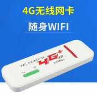 电信联通移动4g无线上网卡托设备终端卡托车载无线wifi随身路由器