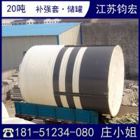 江苏钧宏20000L储罐 20吨塑料储罐