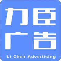 西安高新广告公司经营范围|广告字水晶字形象墙制作