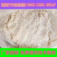 太原碱性离子交换树脂多少钱 青腾D301软化水阴离子交换树脂质优价廉