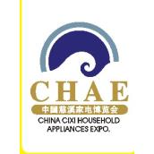 2018第14届中国慈溪家电博览会