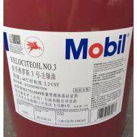 美浮维萝斯锭子油Mobil Velocite Oil 3 4 6 8 10锭子油和液压油