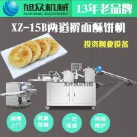 郑州旭众XZ-15B两道擀面酥饼机咸煎饼机面包生产线苏式月饼机师傅上门安装