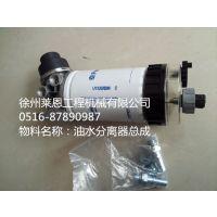 福格勒S1800-2摊铺机 油水分离器总成 福格勒摊铺机 全车滤芯