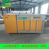 供应废气处理uv光氧环保设备同帮环保