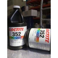 道勉国际贸易有限公司提供乐泰UV胶352
