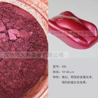 厂家供应优质紫红珠光粉分散性好性能稳定室外耐候珠光颜料