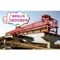 贵州遵义架桥机出租厂家架桥机的安全使用