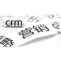 营销crm有怎样的特点呢?