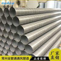 通风管道304不锈钢螺旋风管焊接风管白铁皮油烟管
