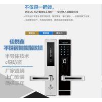 不锈钢智能指纹锁,密码锁,电子锁,智能家居,佳悦鑫jyx-6800