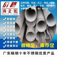 【不锈钢无缝管】304不锈钢管 大口径厚壁管 优质无缝毛细管316