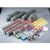 厂家现货供应35KV高压冷缩电缆终端头WLS-35/3.2户外三芯120-185mm2