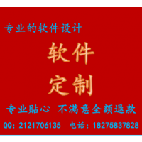 广东直销软件开发,直销软件定制SQL