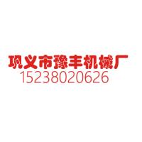 河南省巩义市豫丰机械厂