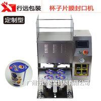 武汉热干面封碗机 炸酱面封口机 自动封碗机器 广州行远包装