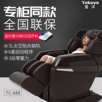 【竞步健康连锁】按摩椅专卖实体店 督洋TOKUYO按摩椅 全身家用3D零重力电动按摩椅TC688