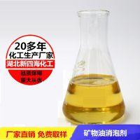 水性油墨专用消泡剂/涂料消泡剂厂家
