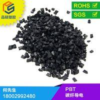 碳纤维增强导电PBT PBT炭黑防静电