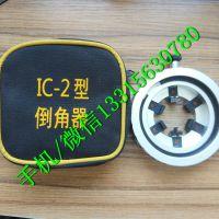 IC-2倒角器 电缆倒角器 电缆处理工具 汇能