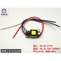 奇翰7w8w9w10w12w 300ma 7-12串x1并w 高PF高效率隔离LED恒流驱动内置电源