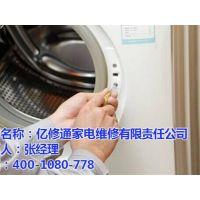 合肥亿修通(在线咨询)_巢湖洗衣机维修_荣事达洗衣机维修