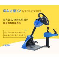 小投资项目 互动型模拟驾驶器