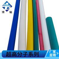 博驰超高分子量聚乙烯棒材 UPE耐磨棒 自润滑聚乙烯棒 厂家直销
