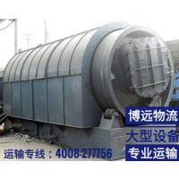 湖南火车头、炼制装备运输 博远收费合理且专业