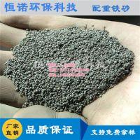 恒诺环保(在线咨询),梁平县铁砂,混凝土配重铁砂