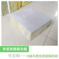 供应岩棉复合保温板 盈辉直销水泥抹面岩棉板