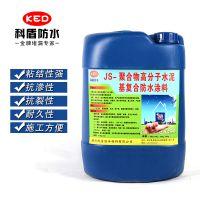 广州科盾 厂家供应JS聚合物防水涂料厂家直销绿色环保批发零售