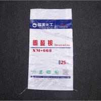 供应化工编织袋,化工原料包装袋,化工阀口袋,温州编织袋厂家直销